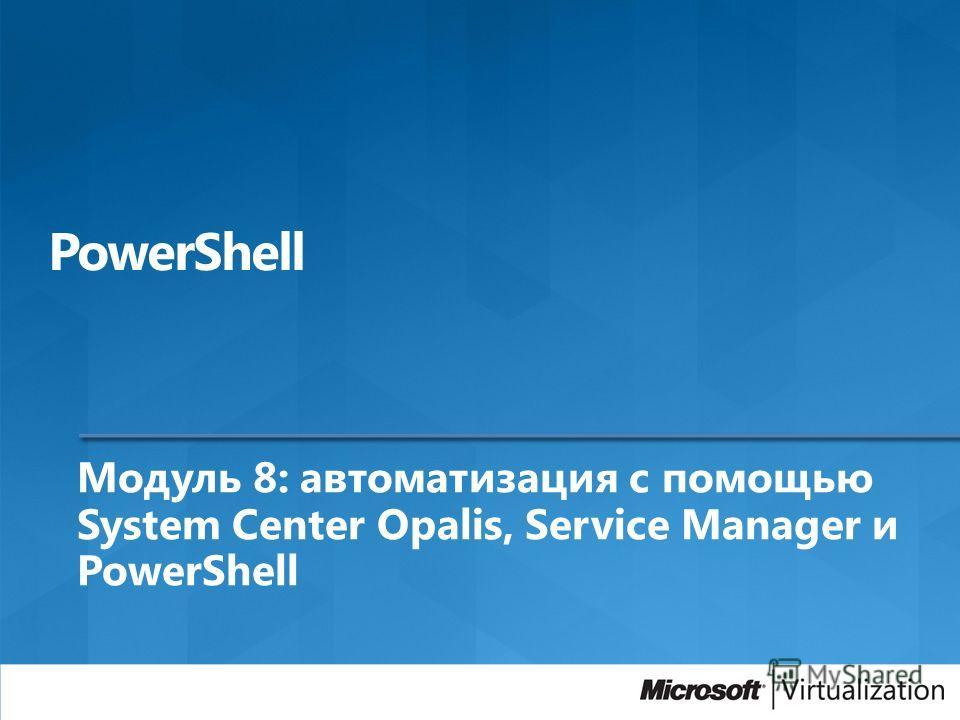 Модуль 8: автоматизация с помощью System Center Opalis, Service Manager и PowerShell
