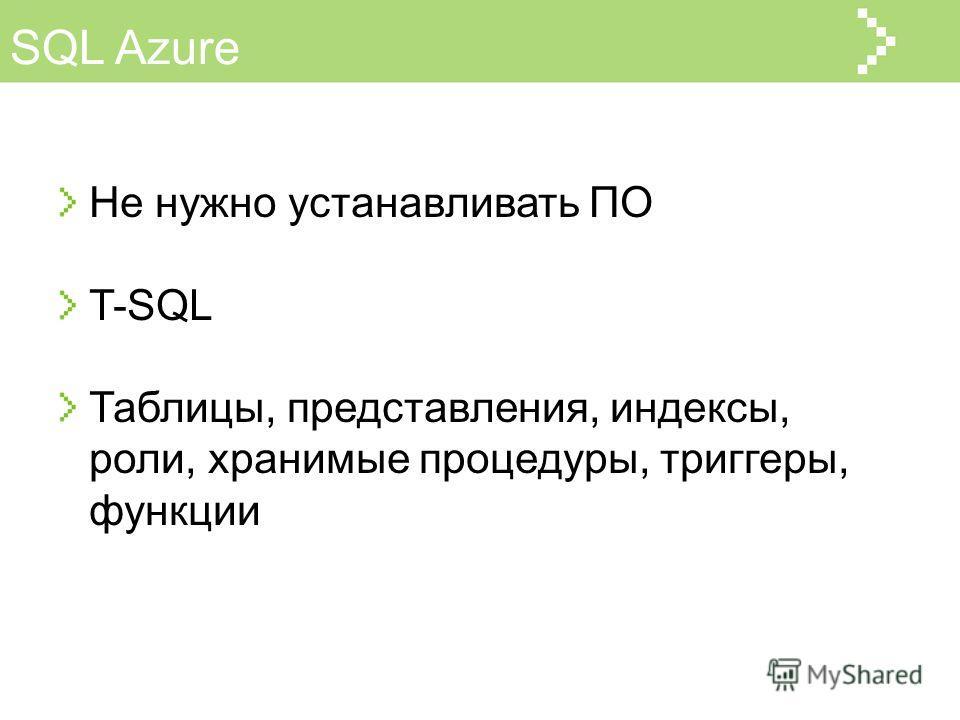 SQL Azure Не нужно устанавливать ПО T-SQL Таблицы, представления, индексы, роли, хранимые процедуры, триггеры, функции