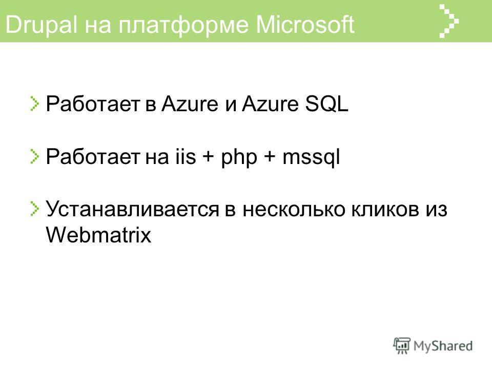 Drupal на платформе Microsoft Работает в Azure и Azure SQL Работает на iis + php + mssql Устанавливается в несколько кликов из Webmatrix