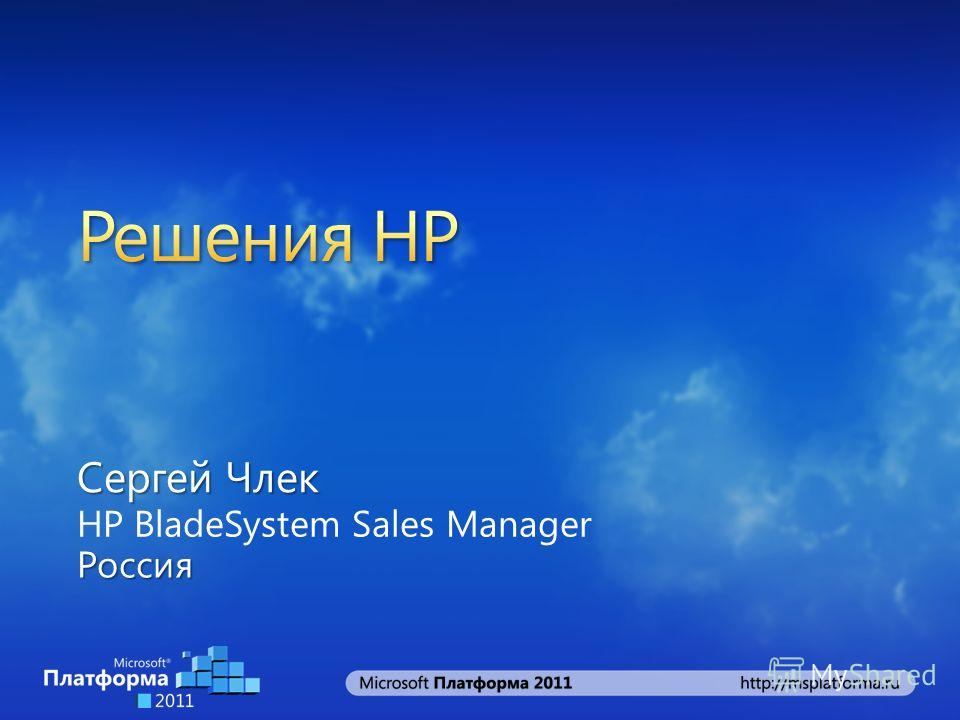 Сергей Члек HP BladeSystem Sales Manager Россия