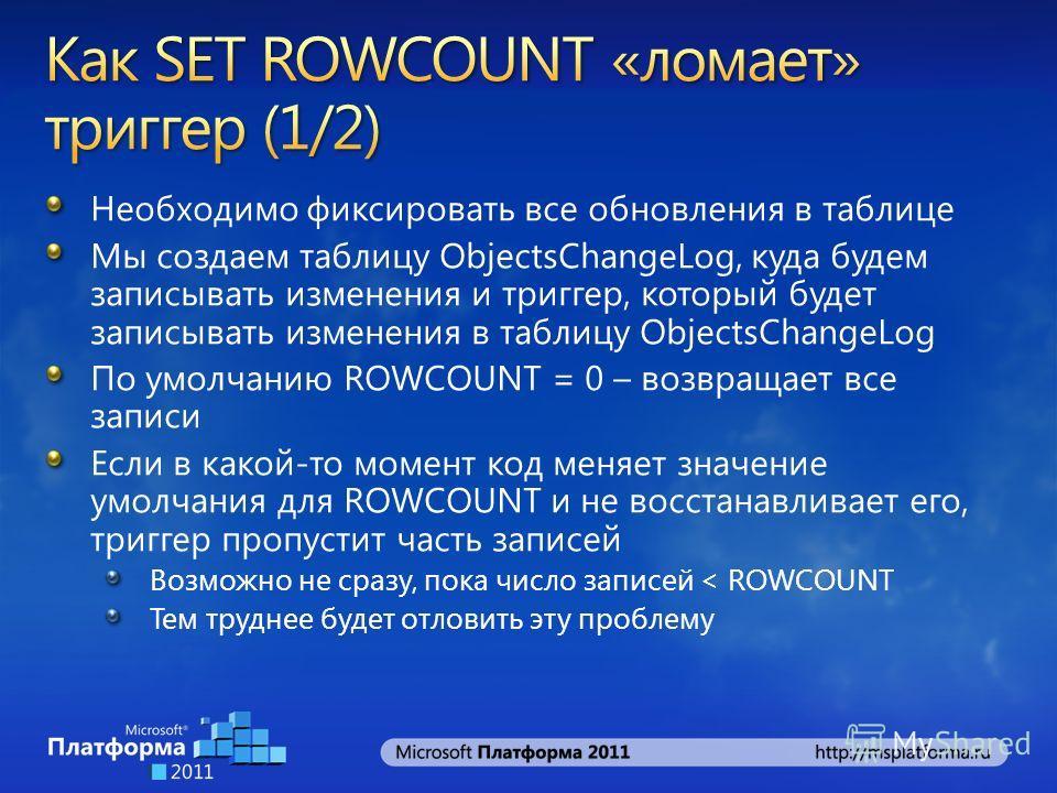 Необходимо фиксировать все обновления в таблице Мы создаем таблицу ObjectsChangeLog, куда будем записывать изменения и триггер, который будет записывать изменения в таблицу ObjectsChangeLog По умолчанию ROWCOUNT = 0 – возвращает все записи Если в как