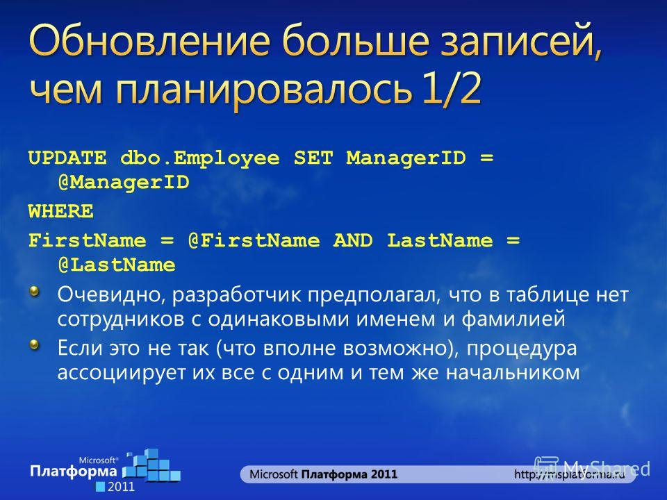 UPDATE dbo.Employee SET ManagerID = @ManagerID WHERE FirstName = @FirstName AND LastName = @LastName Очевидно, разработчик предполагал, что в таблице нет сотрудников с одинаковыми именем и фамилией Если это не так (что вполне возможно), процедура асс