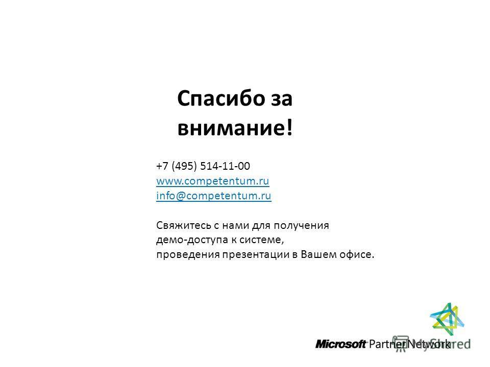 Спасибо за внимание! +7 (495) 514-11-00 www.competentum.ru info@competentum.ru Свяжитесь с нами для получения демо-доступа к системе, проведения презентации в Вашем офисе.