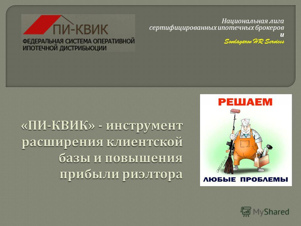 Национальная лига сертифицированных ипотечных брокеров и Sovdagarov HR Services