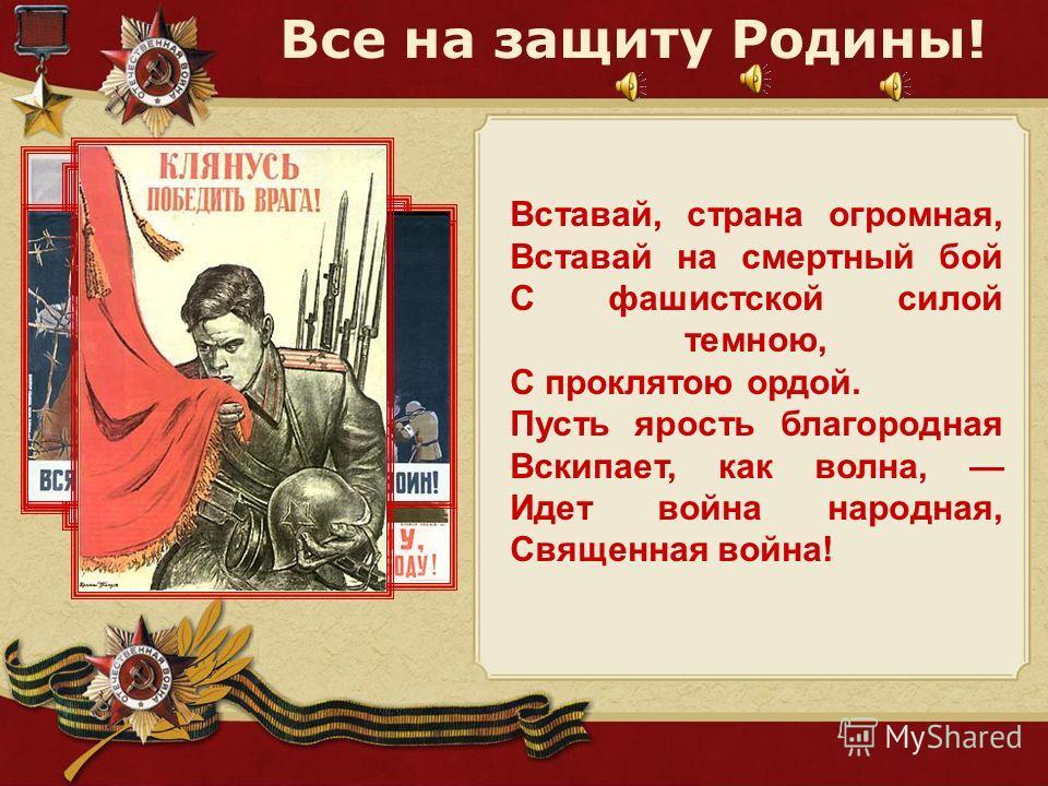 Вставай, страна огромная, Вставай на смертный бой С фашистской силой темною, С проклятою ордой. Пусть ярость благородная Вскипает, как волна, Идет война народная, Священная война! Все на защиту Родины!