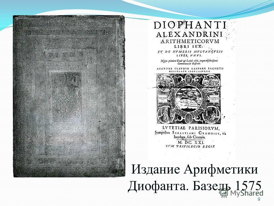 Издание Арифметики Диофанта. Базель 1575 9