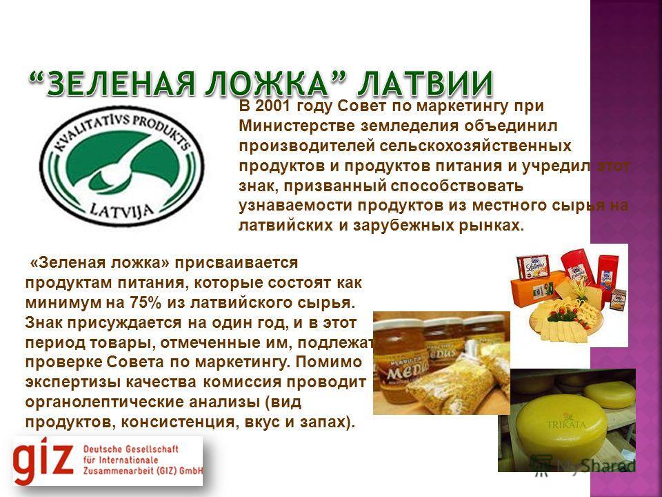 В 2001 году Совет по маркетингу при Министерстве земледелия объединил производителей сельскохозяйственных продуктов и продуктов питания и учредил этот знак, призванный способствовать узнаваемости продуктов из местного сырья на латвийских и зарубежных