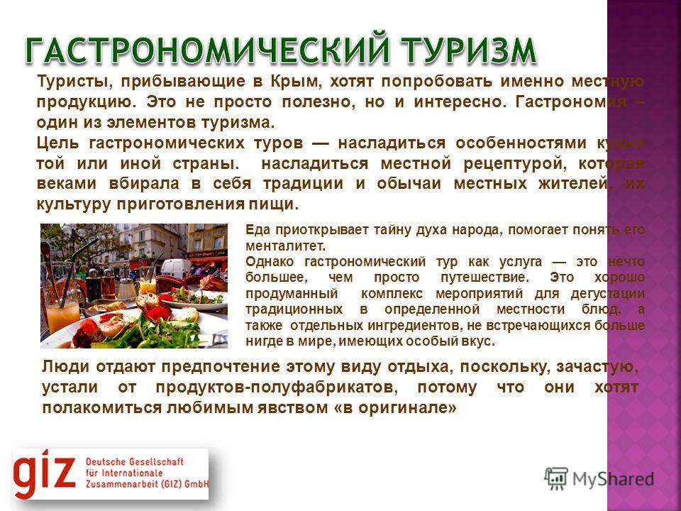 Туристы, прибывающие в Крым, хотят попробовать именно местную продукцию. Это не просто полезно, но и интересно. Гастрономия – один из элементов туризма. Цель гастрономических туров насладиться особенностями кухни той или иной страны. насладиться мест