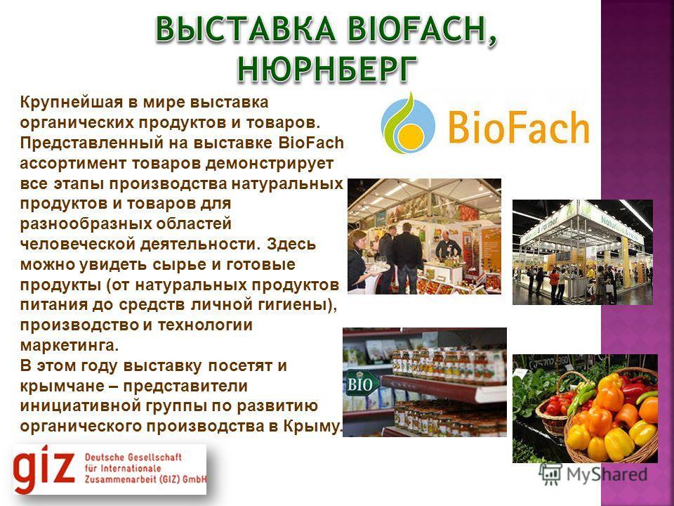 Крупнейшая в мире выставка органических продуктов и товаров. Представленный на выставке BioFach ассортимент товаров демонстрирует все этапы производства натуральных продуктов и товаров для разнообразных областей человеческой деятельности. Здесь можно