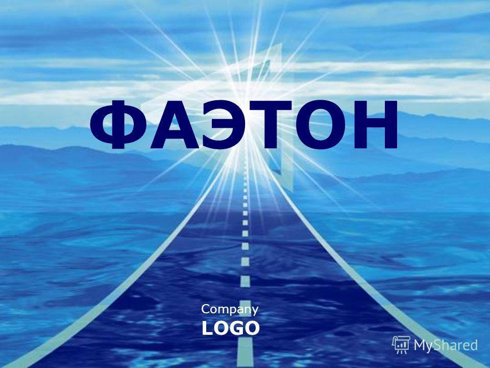 Company LOGO ФАЭТОН