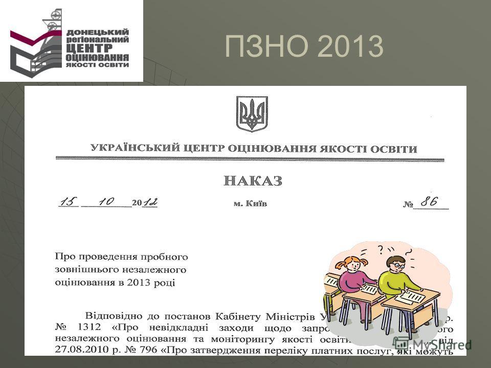 ПЗНО 2013