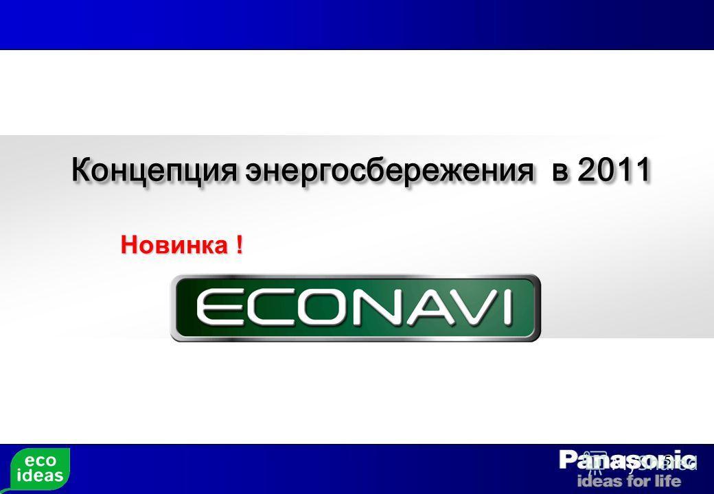 5 Концепция энергосбережения в 2011 Новинка !