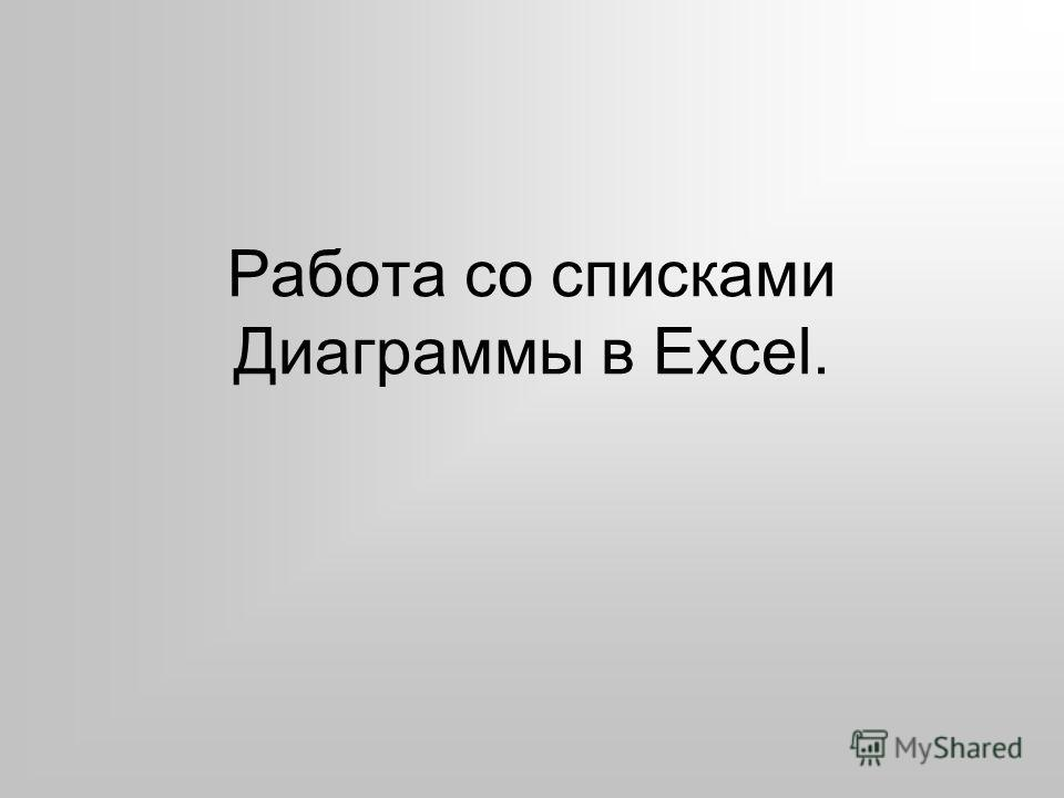 Работа со списками Диаграммы в Excel.