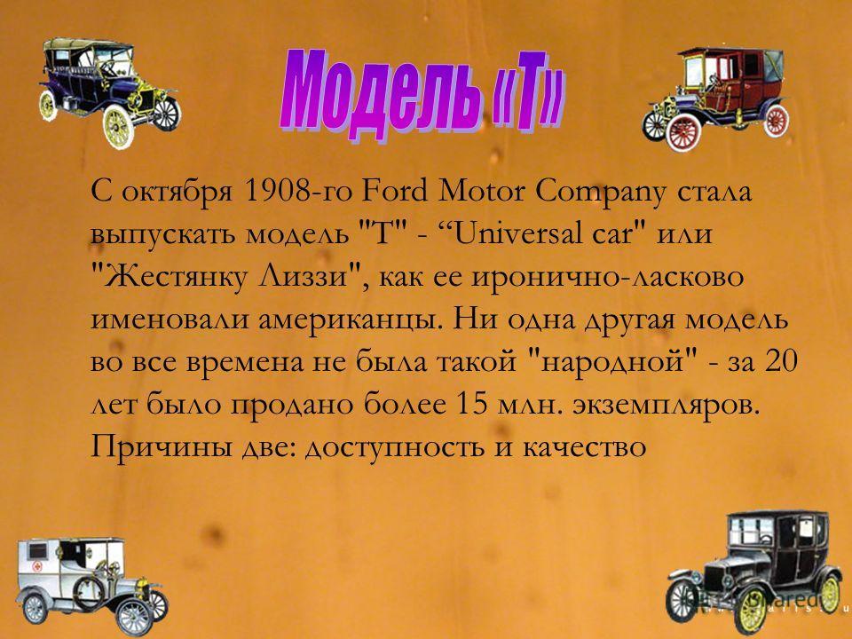 С октября 1908-го Ford Motor Company стала выпускать модель