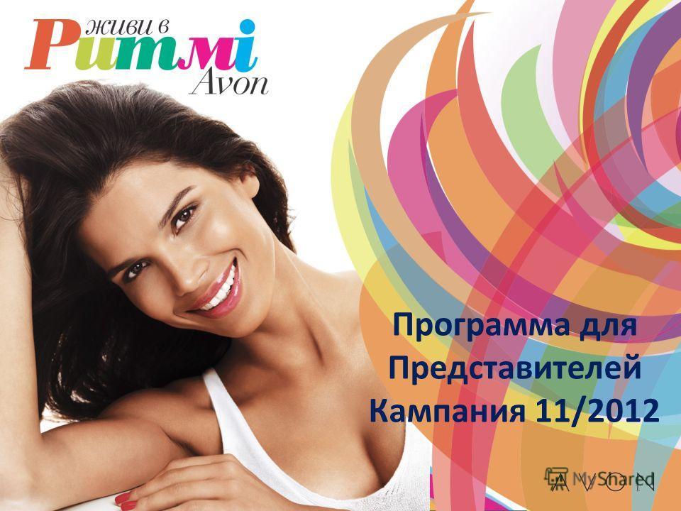 Программа для Представителей Кампания 11/2012 1