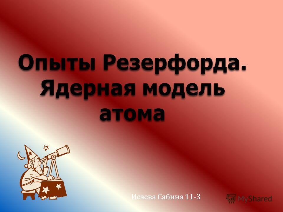 Исаева Сабина 11-3