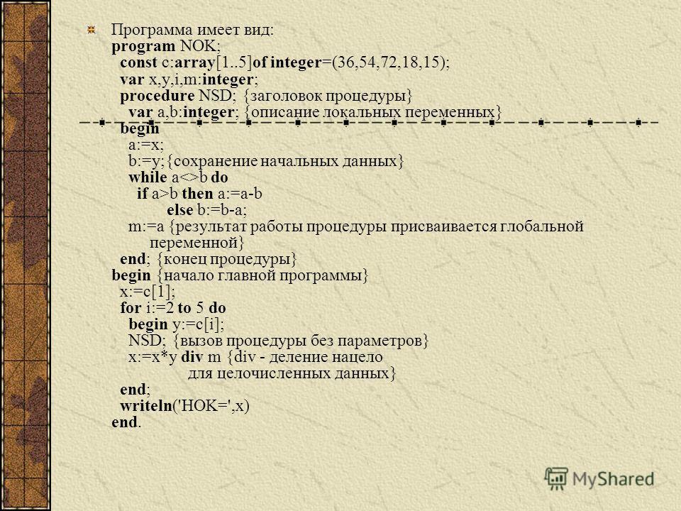 Рассмотрим пример вычисления наименьшего общего кратного двух натуральных чисел НОК(Х, У), которое можно найти, используя наибольший общий делитель (НОД) этих чисел, по формуле НОК(Х, У)=Х-У/НОД(Х, У).