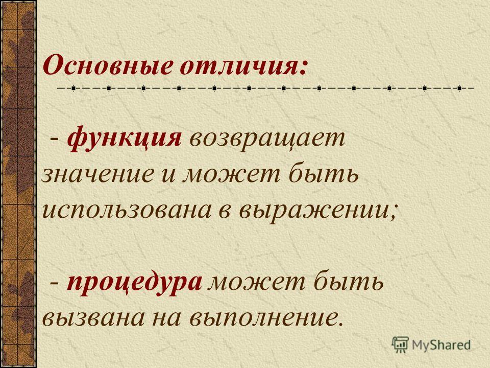 Различают два вида подпрограмм: процедуры и функции.