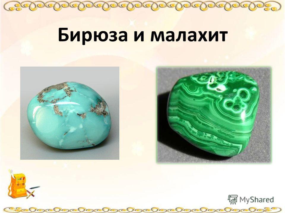 Бирюза и малахит