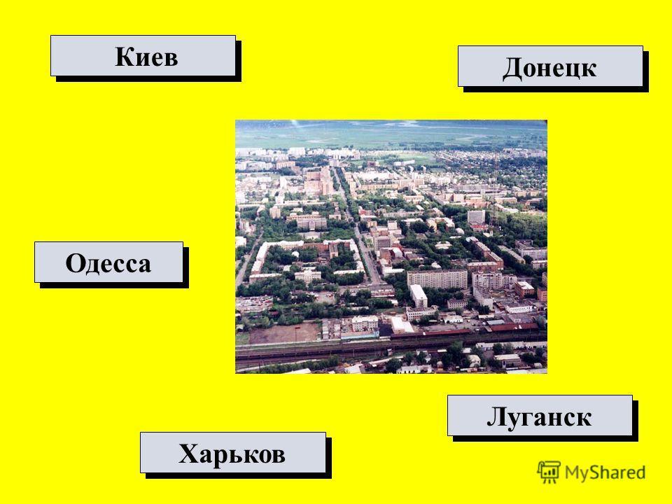 Киев Одесса Донецк Харьков Луганск