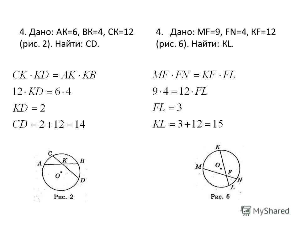 4. Дано: АК=6, ВК=4, СК=12 (рис. 2). Найти: СD. 4. Дано: МF=9, FN=4, КF=12 (рис. 6). Найти: КL.