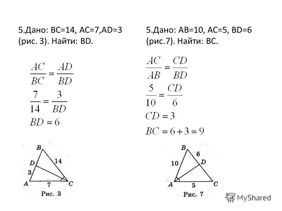 5.Дано: BС=14, АС=7,АD=3 (рис. 3). Найти: ВD. 5.Дано: АВ=10, АС=5, ВD=6 (рис.7). Найти: ВС.