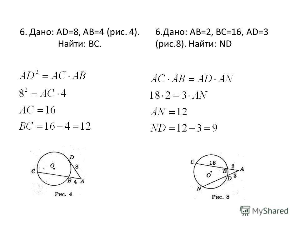6. Дано: АD=8, АВ=4 (рис. 4). Найти: ВС. 6.Дано: АВ=2, ВС=16, АD=3 (рис.8). Найти: ND