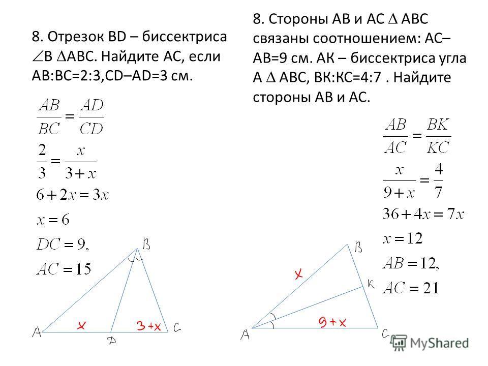 8. Отрезок ВD – биссектриса В АВС. Найдите АС, если АВ:ВС=2:3,СD–АD=3 см. 8. Стороны АВ и АС АВС связаны соотношением: АС– АВ=9 см. АК – биссектриса угла А АВС, ВК:КС=4:7. Найдите стороны АВ и АС.