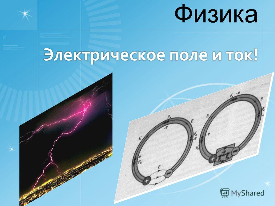 Электрическое поле и ток! Физика