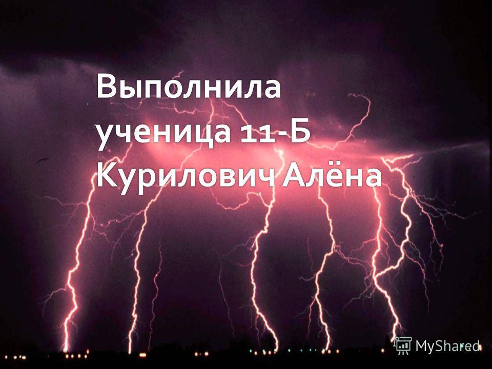 Выполнила ученица 11-Б Курилович Алёна