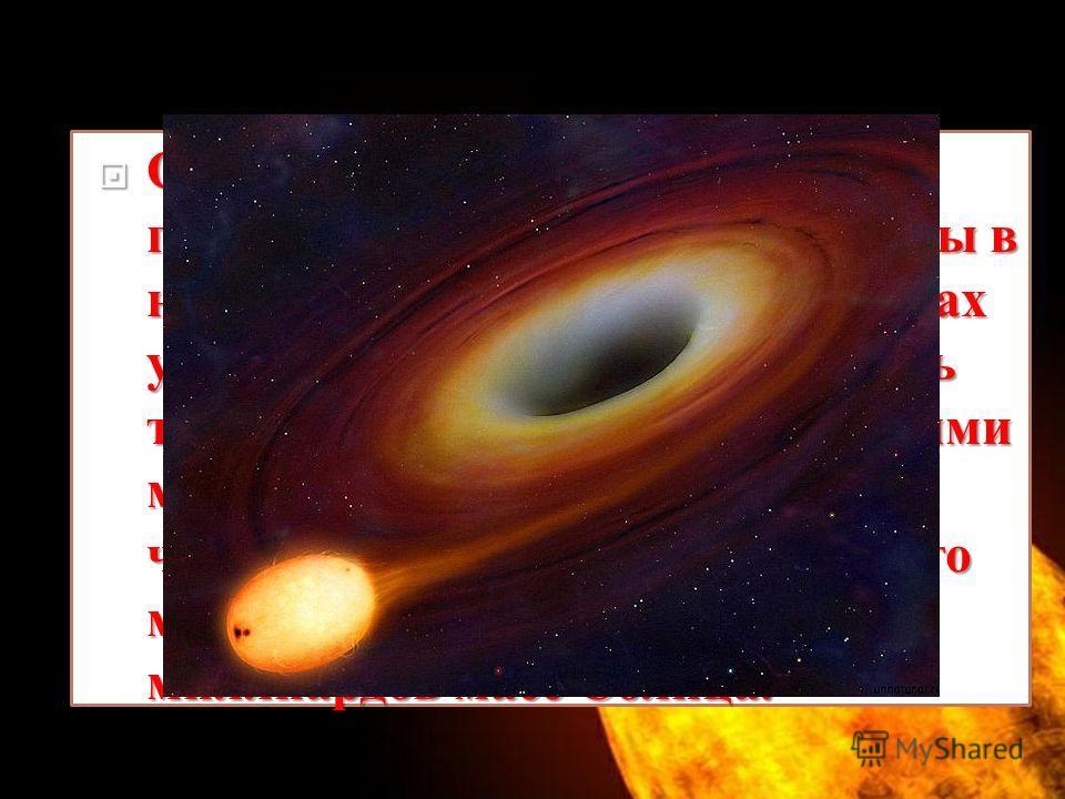 Объекты со струями в ядрах галатик были идентифицированы в начале 1900-х годов. В 1960-х годах учёные исследовали возможность того, что этими объекты со струями могут быть сверхмассивные чёрные дыры с массами от одного миллиона до нескольких миллиард