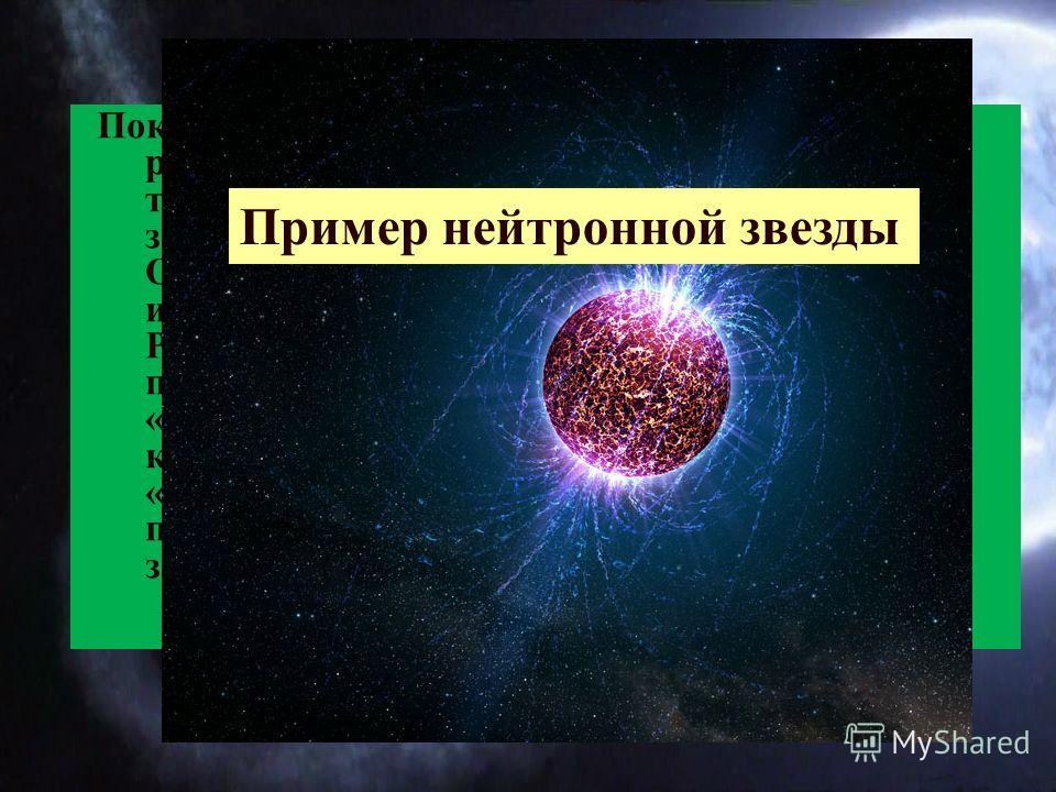 Пока в недрах звезды происходят термоядерные реакции, они поддерживают высокую температуру и давление, препятствуя сжатию звезды под действием собственной гравитации. Однако со временем ядерное топливо истощается, и звезда начинает сжиматься. Расчеты