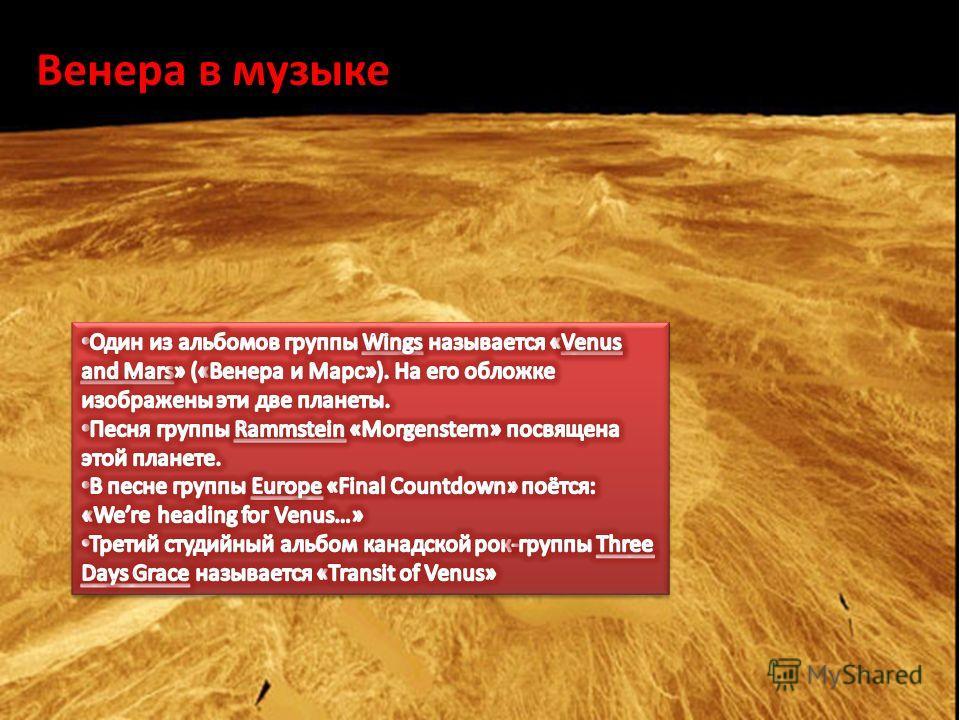 Венера в музыке