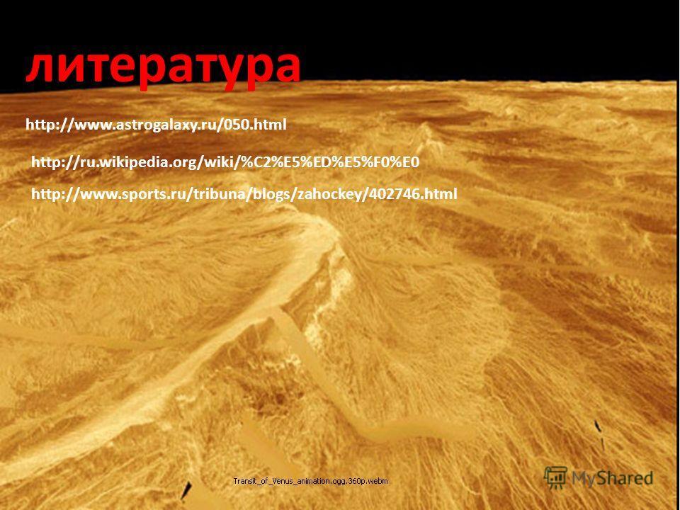 литература http://www.astrogalaxy.ru/050.html http://ru.wikipedia.org/wiki/%C2%E5%ED%E5%F0%E0 http://www.sports.ru/tribuna/blogs/zahockey/402746.html