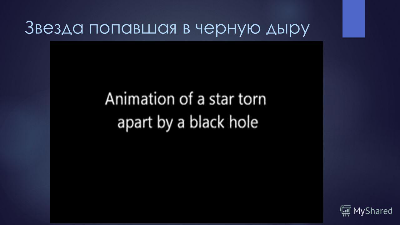Звезда попавшая в черную дыру