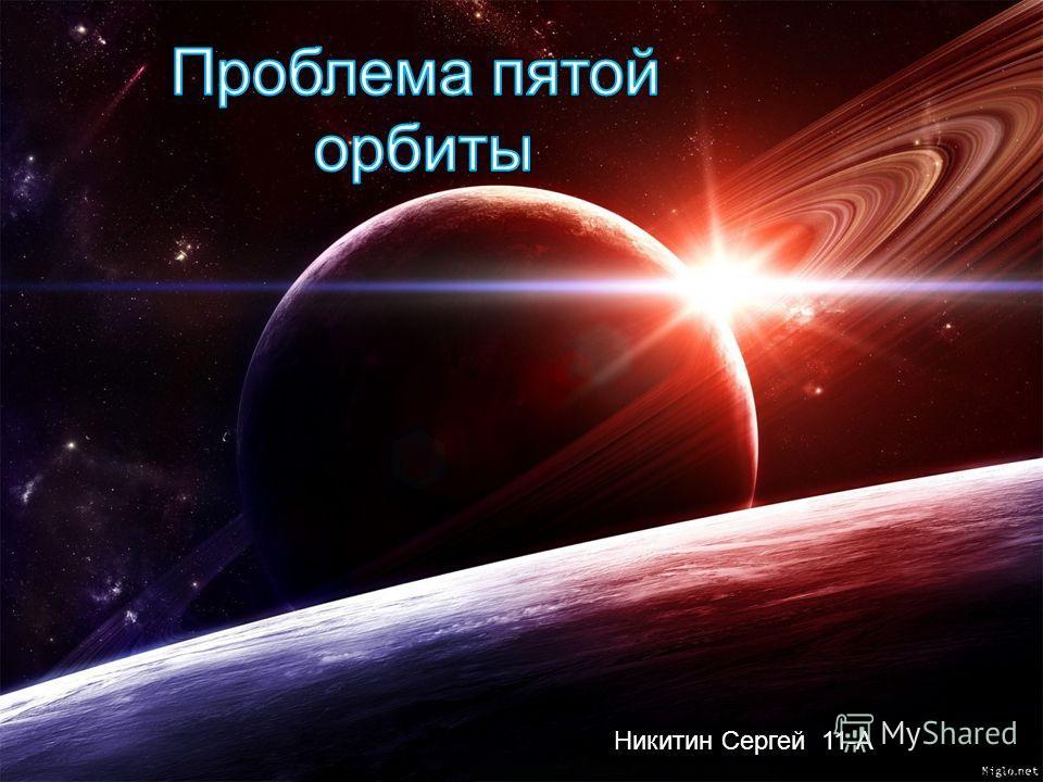 Никитин Сергей 11-А