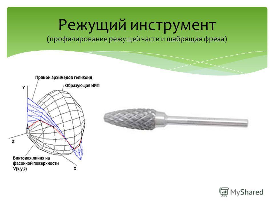 Режущий инструмент (профилирование режущей части и шабрящая фреза)
