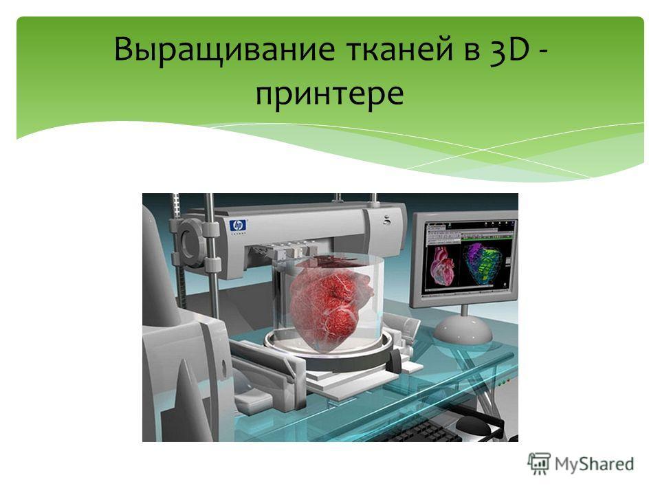 Выращивание тканей в 3D - принтере