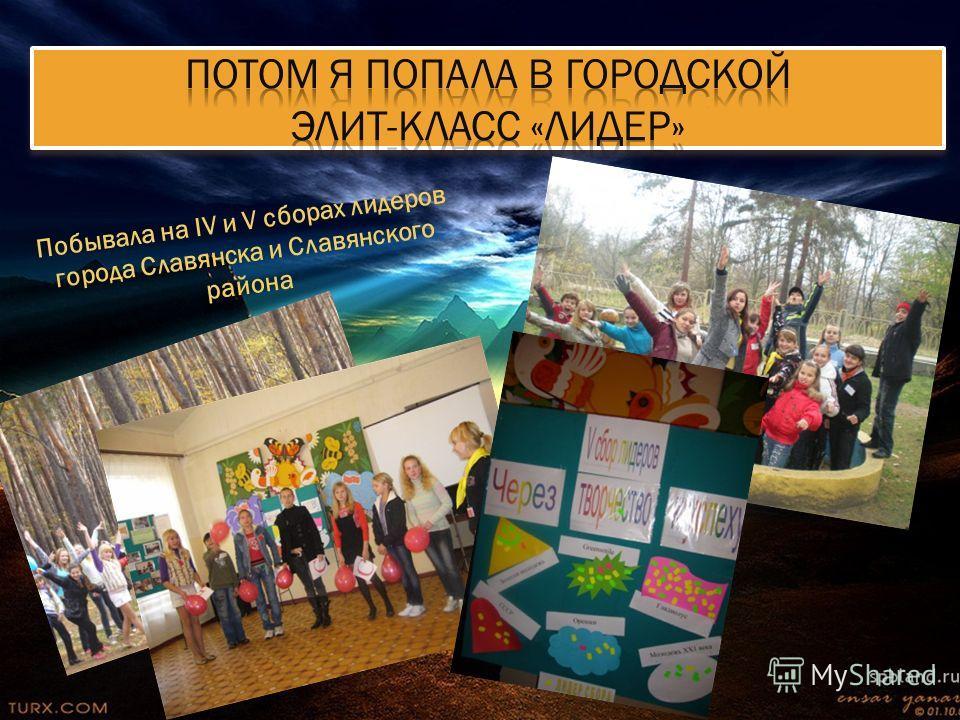 Побывала на IV и V сборах лидеров города Славянска и Славянского района