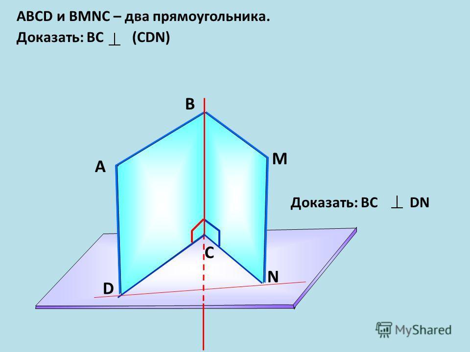 ABCD и ВMNС – два прямоугольника. Доказать: ВС (СDN) А В С D M N Доказать: ВС DN