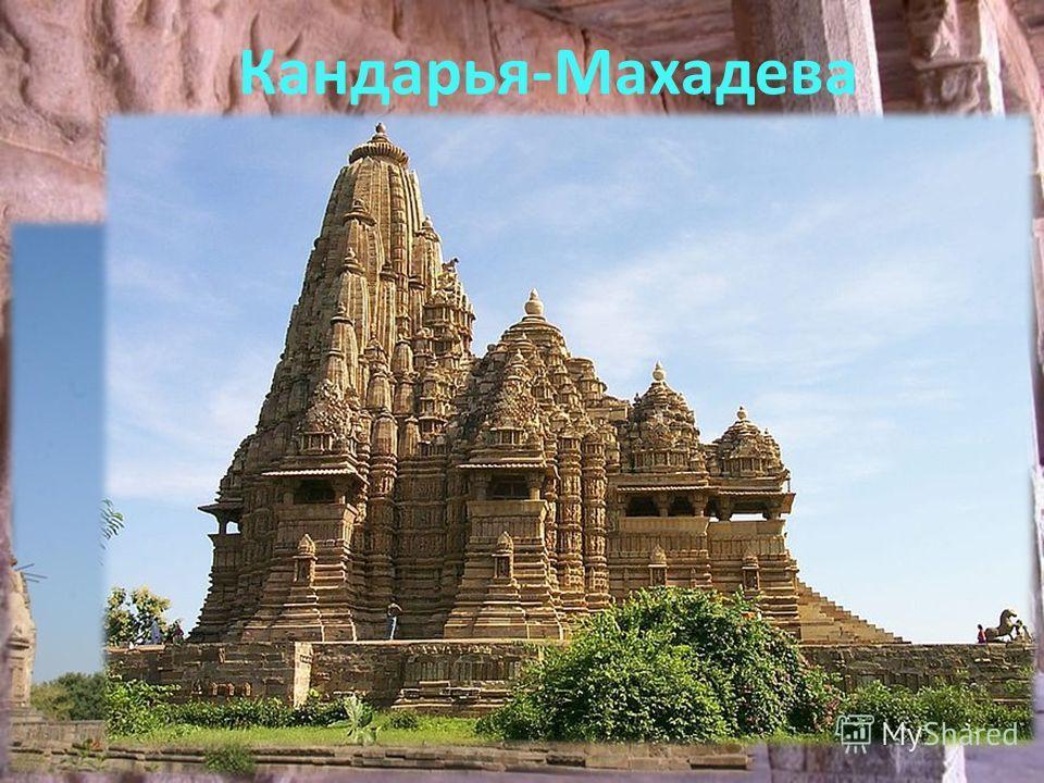 Кандарья-Махадева Храм построен в середине XI века и посвящён Шиве. Высота шикхары 31 м, строение изображает гору Шивы Меру. Вокруг шикхары построено 84 колонны- шпиля. В святилище храма находится мраморное изображение Шивы (Шива- Линга),где изображе