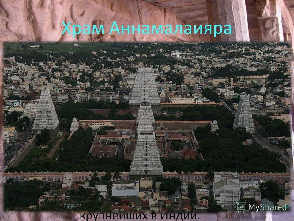Храм Аннамалаияра Знаменитый индуистский храм, посвященный Господу Шиве, расположенный у подножия холма Аннамалаи в городе Тируваннамалай индийского штата Тамил-Наду. Его божествами являются Аннамалаияр или Аруначалешвар (Шива в форме Шива- лингама)