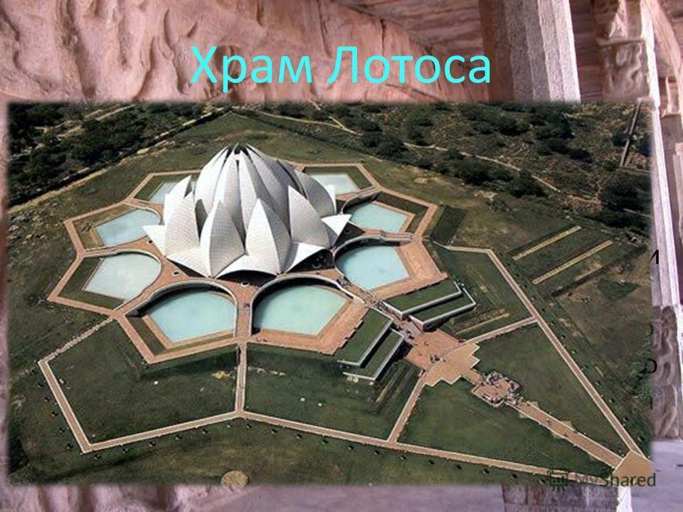 Храм Лотоса Расположен возле города Нью-Дели в Индии. Строительство началось в 1978 году и было закончено 22 декабря 1986 года в большей части за счет средств заключенных бахаи Ирана. Архитектор Фариборз Сахба, канадец иранского происхождения. Ранее