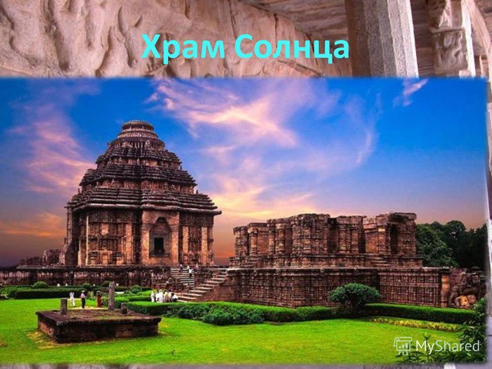 Храм Солнца Храм солнца в Конараке известный также как Чёрная Пагода памятник XIII века в городе Конараке недалеко от побережья Бенгальского залива на территории индийского штата Орисса.Храм был построен в XIII веке во время правления царя Нарасимхи