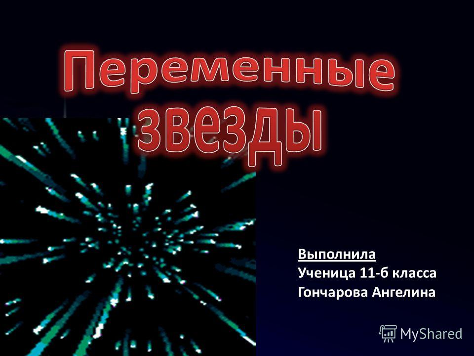 Выполнила Ученица 11-б класса Гончарова Ангелина