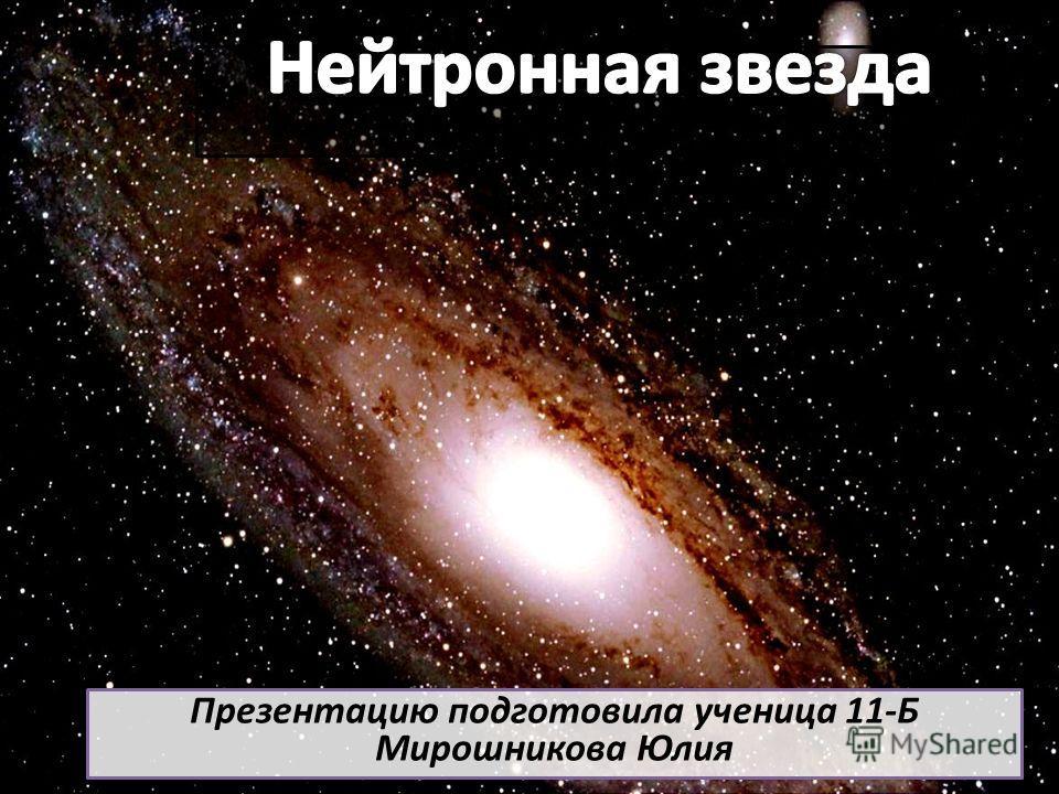 Презентацию подготовила ученица 11-Б Мирошникова Юлия
