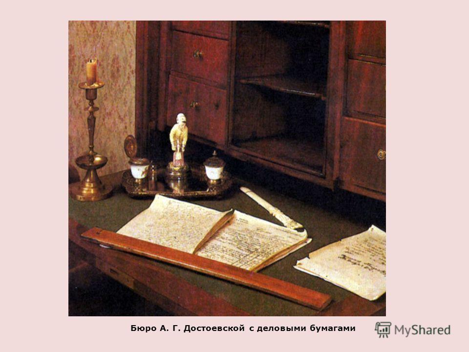 Бюро А. Г. Достоевской с деловыми бумагами