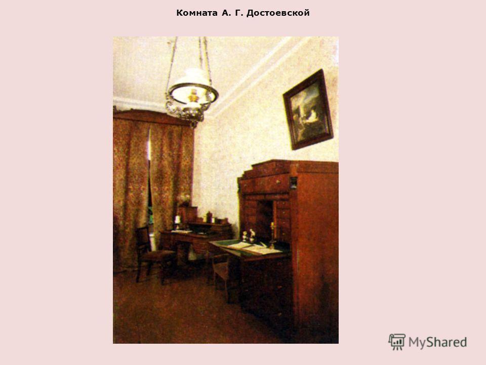 Комната А. Г. Достоевской
