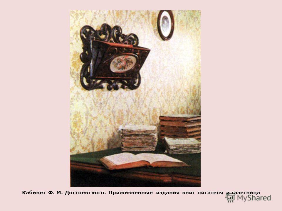 Кабинет Ф. М. Достоевского. Прижизненные издания книг писателя и газетница