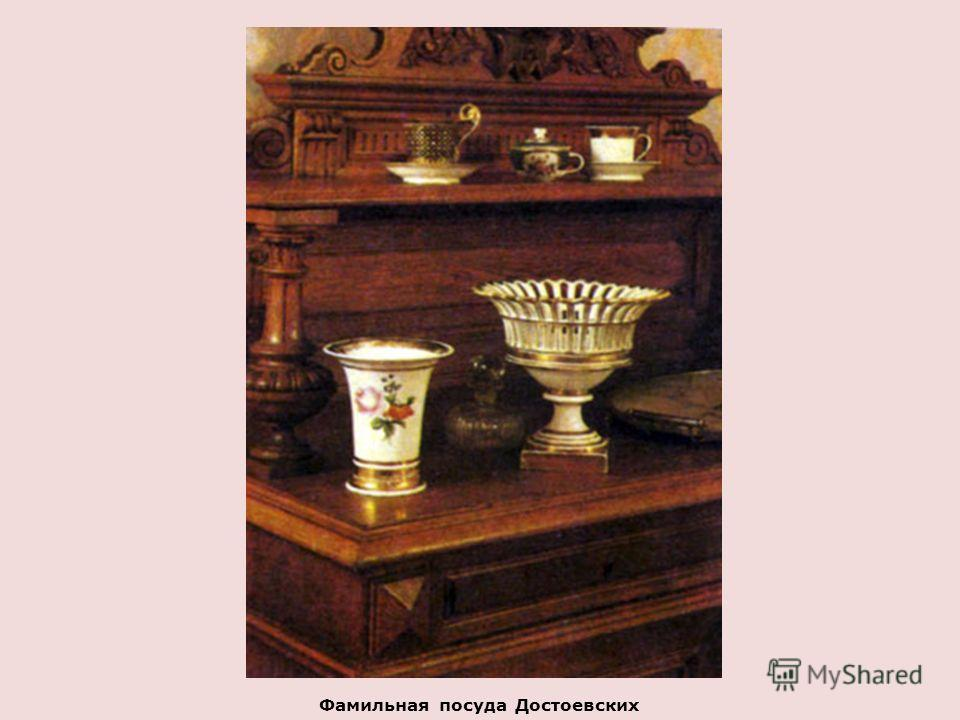Фамильная посуда Достоевских